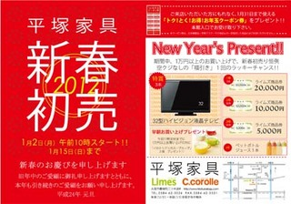 2012初売りチラシ.jpg